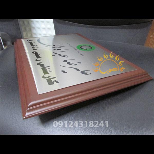 پلاک استیل با زمینه چوب