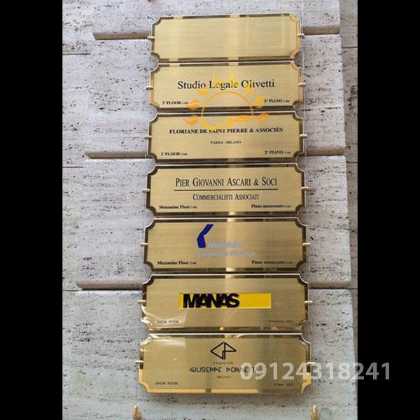 تابلو راهنمای فلزی ساختمان